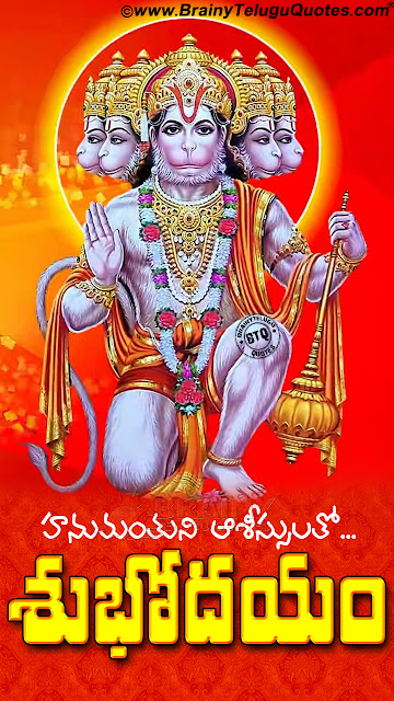 Whats App Good morning Quotes with lord hanuman hd wallpapers, good morning quotes in telugu, telugu subhodayam