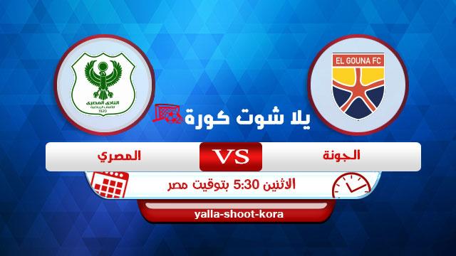 el-gouna-vs-al-masry