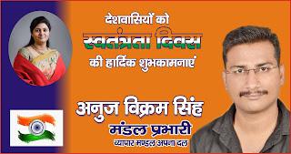 *विज्ञापन : अपना दल व्यापार मण्डल प्रकोष्ठ के मंडल प्रभारी अनुज विक्रम सिंह की तरफ से स्वतंत्रता दिवस की शुभकामनाएं*