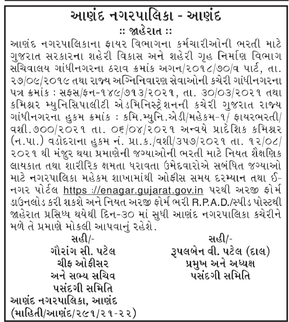 Anand Nagarpalika Recruitment For Clerk And Other Post 2021