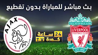مشاهدة مباراة ليفربول وأياكس أمستردام بث مباشر بتاريخ 01-12-2020 دوري أبطال أوروبا