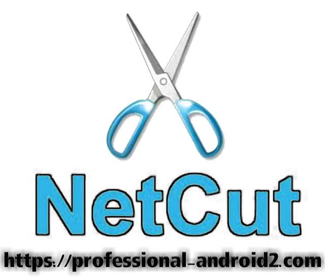تحميل تطبيق NetCut pro افضل تطبيق لقطع الاتصال عن بقيه المتصلين بشبكه الانترنت.