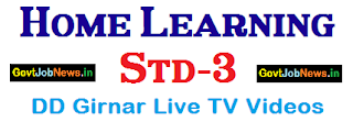 Std-3 Home Learning with DD Girnar YouTube