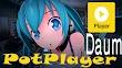 Daum PotPlayer 1.7.17508 Terbaru Gratis