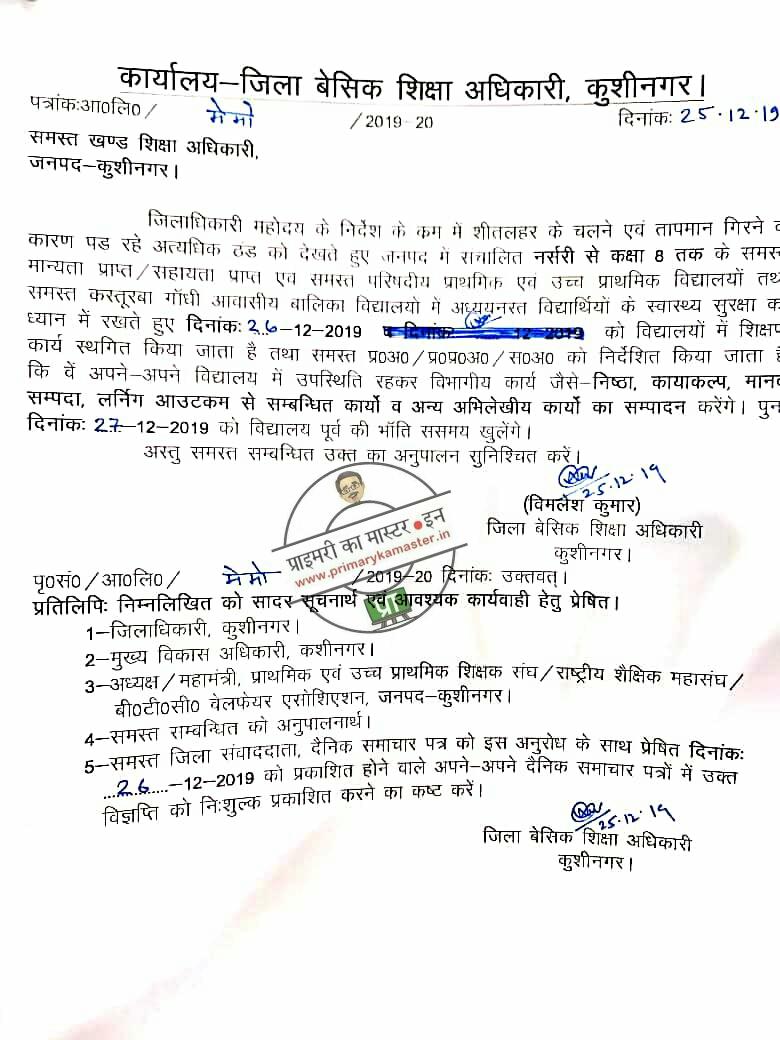 कुशीनगर : जिले में कक्षा 8 तक के समस्त विद्यालयों में 26 दिसम्बर को अवकाश घोषित, शिक्षक/शिक्षिका रहेंगे उपस्थित, आदेश देखें