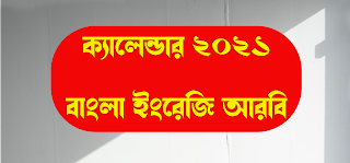 Bangla English Arabi Calendar 2021 | বাংলা ইংরেজি আরবি ক্যালেন্ডার ২০২১