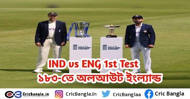 IND vs ENG 1st Test Live Score:  ১৮৩-তে অলআউট ইংল্যান্ড, বিনা উইকেটে ভারত