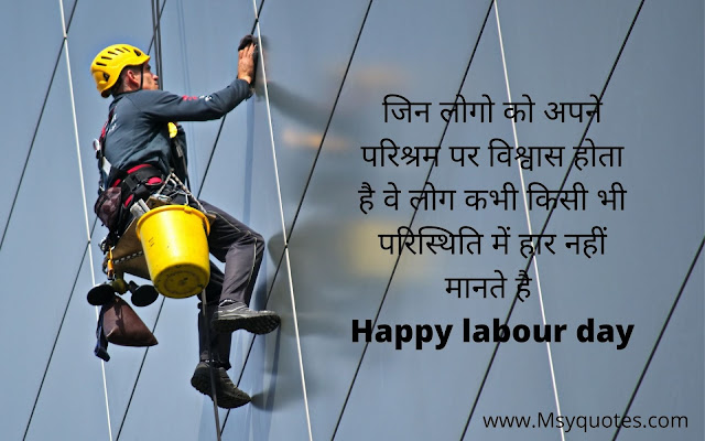 Happy Labour Day In India, Day Pictures