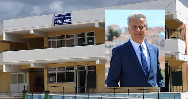 Γ.Γεωργόπουλος: Είμαστε στο πλευρό των μαθητών του ΓΕ.Λ. Ερμιόνης
