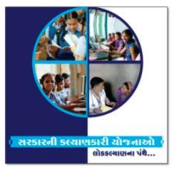 Gujarat Government Yojana List 2020 Pdf In Gujarati