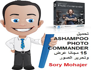 تحميل ASHAMPOO PHOTO COMMANDER 15 مجانا عرض وتحرير الصور