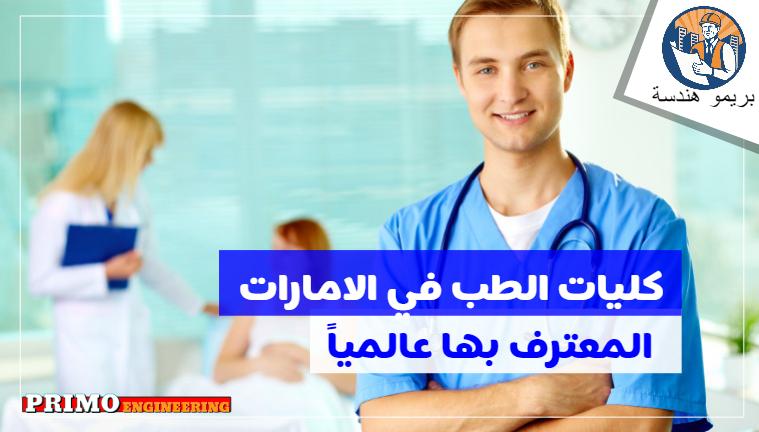 أفضل الجامعات والكليات الموجودة في الإمارات