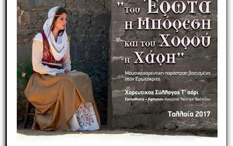''Του έρωτα η μπορεση και του Χορού η Χάρη''....μια υπέροχη παράσταση σας περιμένει στο Ρέθυμνο!!