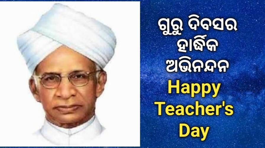 Teachers day quotes in english