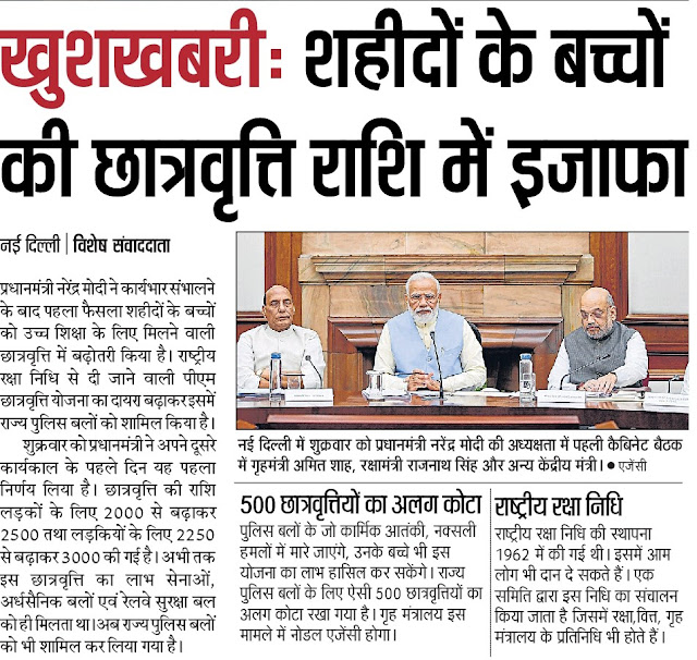 Modi government rates of scholarship have been increased from 2000 per month to 2500 per month खुशखबरी शहीदों के बच्चों की छात्रवृत्ति में इजाफा