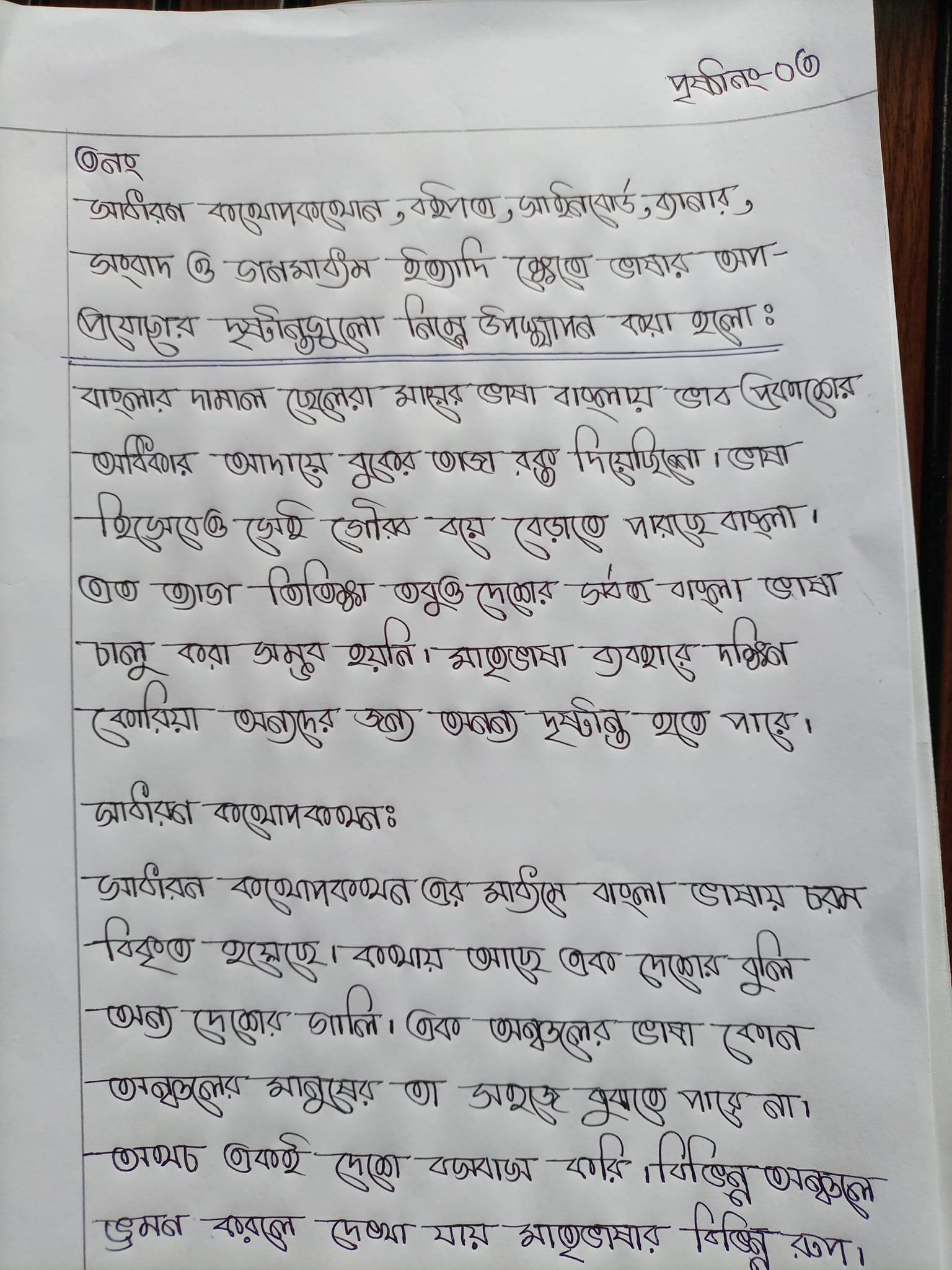 SSC Bangla Subject Assignment Answer 2021 pdf Download (Class 9-10) 4