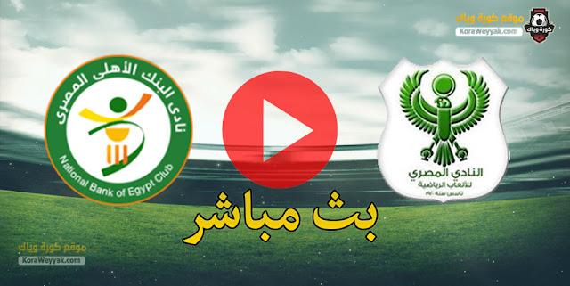 نتيجة مباراة المصري البورسعيدي والبنك الاهلي اليوم 2 فبراير 2021 في الدوري المصري