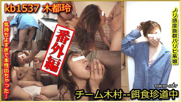Tokyo Hot KB1537