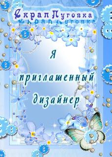 http://scrap-pygovka.blogspot.ru/2013/05/1.html