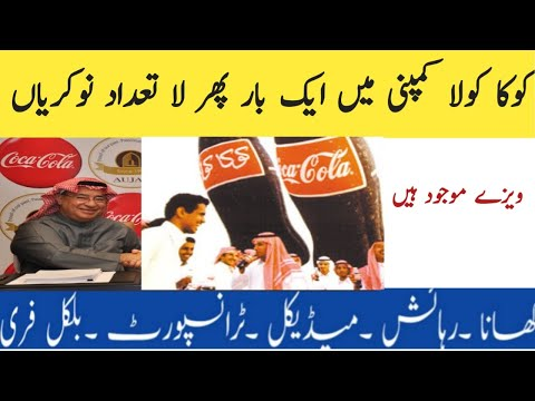 Coca Cola Jobs 2020 Online Apply