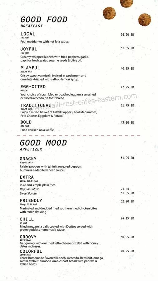 منيو مطعم سكرامبل