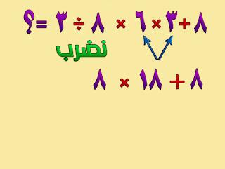 درس رياضيات,الاولوية في العمليات الحسابية 11