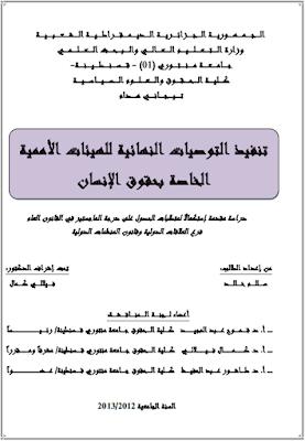 مذكرة ماجستير : تنفيذ التوصيات النهائية للهيئات الأممية الخاصة بحقوق الإنسان PDF