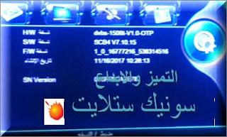 سوفت وير FORTEC 888 HD MINI  البرتقالى 1506T