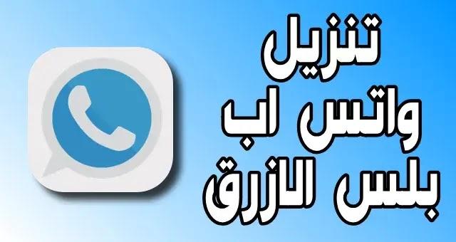 تحميل واتساب بلس الازرق download whatsapp plus v8.25