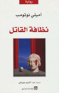 رواية نظافة القاتل آميلي نوثومب كتاب الأدب العالمي روايات