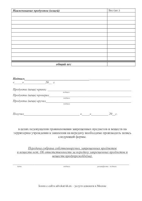Бланк заявления на передачу продуктов и вещей в СИЗО Москвы (образец) стр 2