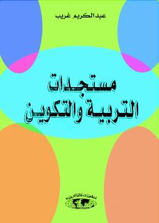 كتاب مستجدات التربية والتكوين للأستاذ عبد الكريم غريب