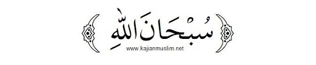 Tulisan arab subhanallah