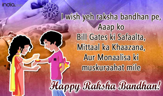 Allfestivalwallpaper.com,Rakshabandhan Quotes In Hindi, nice quotes on raksha bandhan in hindi, raksha bandhan quotes for brother, raksha bandhan messages for brother in hindi, rakhi message for sister, raksha bandhan letter to a brother in hindi &english, raksha bandhan quotes in english, raksha bandhan quotes for sister.