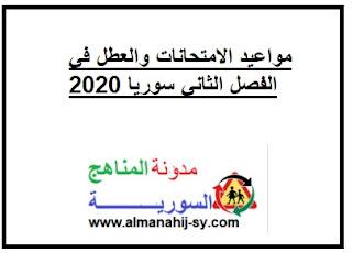 مواعيد الامتحانات والعطل في الفصل الثاني سوريا 2020