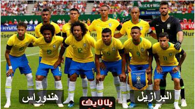 مشاهدة مباراة البرازيل وهندوراس اليوم بث مباشر في مباراة ودية