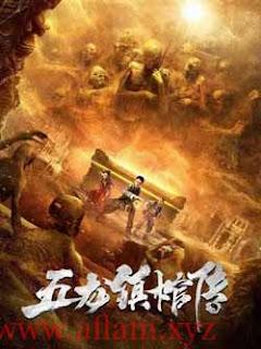 مشاهدة فيلم Wu Long Zhen Guan Zhuan 2020 مترجم