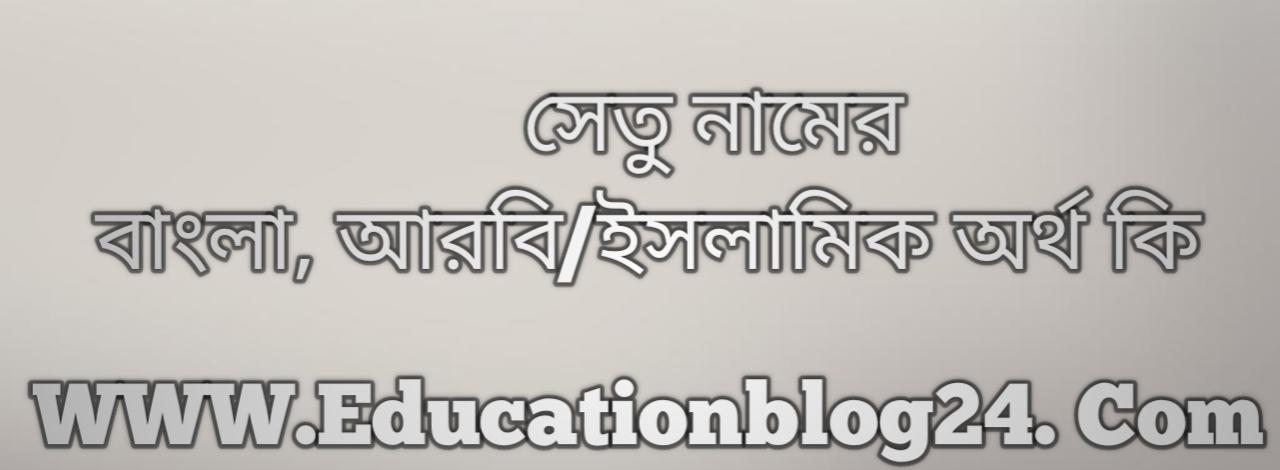 Setu name meaning in Bengali, সেতু নামের অর্থ কি, সেতু নামের বাংলা অর্থ কি, সেতু নামের ইসলামিক অর্থ কি, সেতু কি ইসলামিক /আরবি নাম