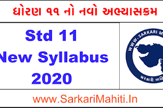 Std 11 New Syllabus 2020 Gujarat Board