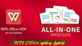 تحميل برنامج WPS Office للاندرويد عربي 2021