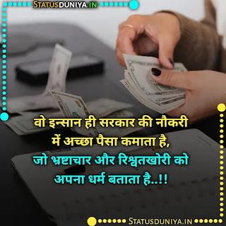 Sarkari Naukari Par Shayari With Images, वो इन्सान ही सरकार की नौकरी में अच्छा पैसा कमाता है, जो भ्रष्टाचार और रिश्वतखोरी को अपना धर्म बताता है..!!
