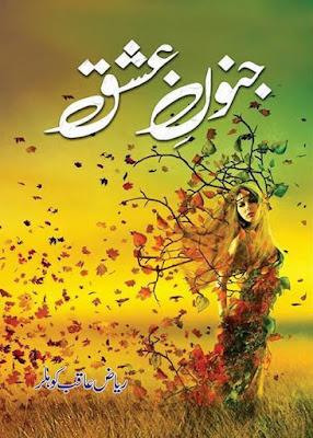 Free download Junoon e ishq novel by Riaz Aqib Kohlar pdf