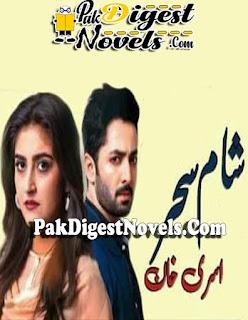 Sham-E-Sehar (Complete Novel) By Asra Khan