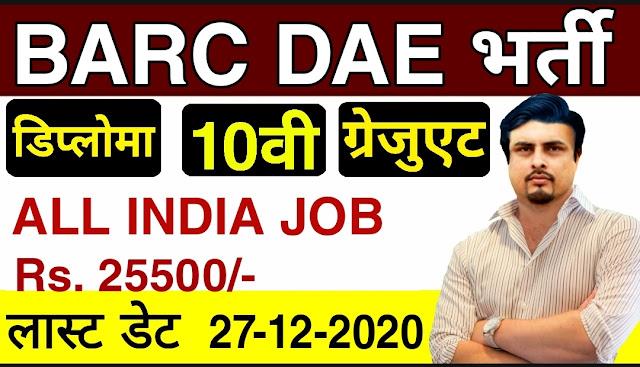 BARC DAE भर्ती 2020