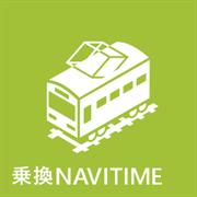 乗換NAVITIME