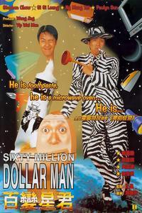 Poster Sixty Million Dollar Man