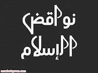 10 Pembatal Islam yang Memurtadkan Seseorang dari Islam
