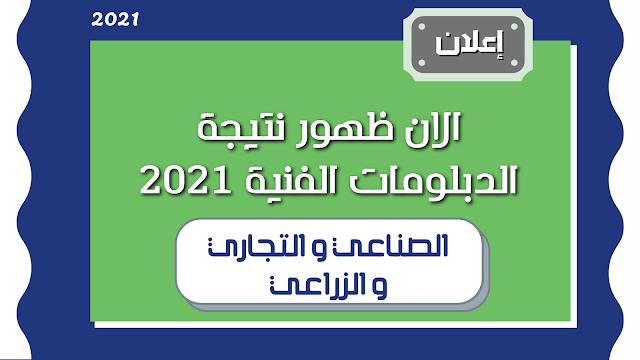 الآن متاح نتيجة الدبلومات الفنية 2021 بالاسم ورقم الجلوس