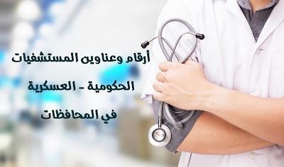عناوين مستشفيات القوات المسلحه فى مصر 2020