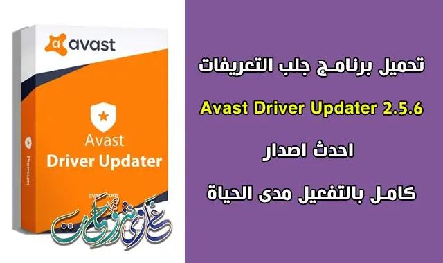 تحميل برنامج جلب التعريفات Avast Driver Updater 2.5.6 with License Key كامل بالتفعيل.